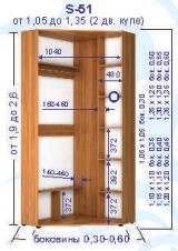 """Шкаф-купе """"S-51"""" 2-х дверный угловой  1350х1350х2200 (глубина 600)"""
